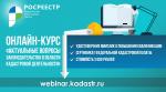 РОСРЕЕСТР Онлайн-курсы